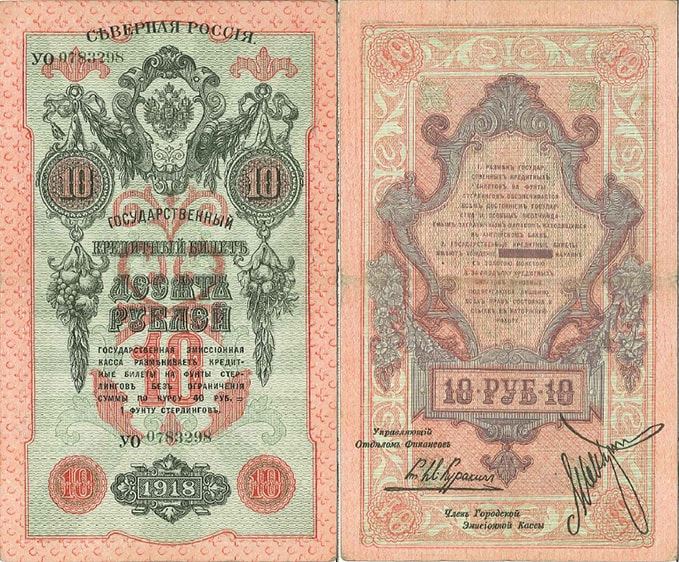 Russian government currency from 1918. It states that 40 roubles could be exchanged for 1 pound sterling